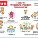 8 sovetov kak govorit s rebenkom o koronaviruse